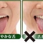 舌苔(ぜったい)を除去して、気になる口臭を根こそぎ完治!