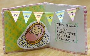 出産祝いのメッセージカードを ... : ひな祭り折り紙簡単 : 折り紙