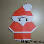 クリスマス折り紙★サンタクロースの折り方