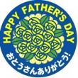 A 父の日に贈るグリーンティングカードのメッセージの書き方について_html_d462a9d