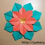 クリスマス折り紙★ポインセチアの折り方