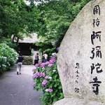 山口・阿弥陀寺あじさい祭り2014の見頃は?花供養はいつ?