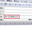 A 会社から面接の案内メールが来たときの返信メールの書き方_html_md2ea629