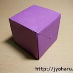 折り紙 プレゼントボックスの折り方