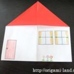 折り紙 家の折り方