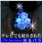 母の日にお花を贈るならプリザーブドフラワーがいい?光るバラなど、おすすめ商品は?