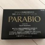 ズボラ主婦がヤクルトのスキンケア教室に参加!基礎化粧品PARABIO(パラビオ)を試してみた!