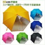 【小学校の入学準備】1年生の傘の大きさは?