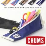 男子高校生に人気の筆箱デザイン7選と選び方のポイント!